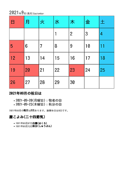 2021年9月今月のカレンダー